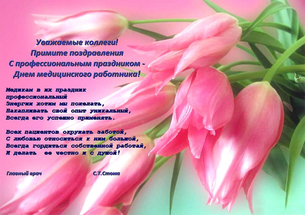 Поздравления с профессиональными праздниками медработник